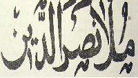 0711-1907-1908-Molla nesretdin Qazetesi