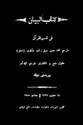 QURAN-ELBEYAN FI TEFSIRI QURAN -I- 1326 Hicri -Tiflis- Ğeyret Neşri - Türk Ebced - Turuz 2013-   البیان - فی تفسیر القرآن - 1326 هیجری - تیفلیس غیرت نشری
