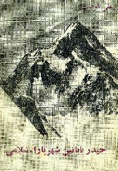 Heyderbabanın Şehriyara Salami-Eli Kuşan-Tebriz-Ebced-1347-18s+Heyder Babaya Salamın Ontolojik Tehlili-Mütaz Sarıçiçiek-12