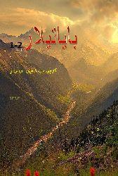 Bayatılar-1-2-Köçüren-Şapur Covruzi-Ebced-1393-75s