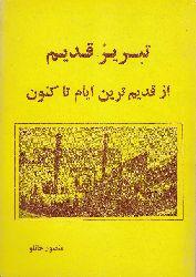 تبریز قدیم از قدیم ترین ایام تا کنون - منصور خانلو - TABRIZI QADIM-ESKI TEBRIZ-KEÇMIŞDEN BU GÜNE - Mansur Xanlu - Fars-Ebced - Tebriz-1366