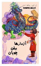 Ejderbilen Çoban-Türkmence-11