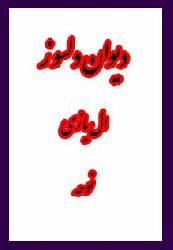 دیوان دیلسوز- ال یازی - نوحه - DIVANI DILSUZ - Növhe - El Yazi