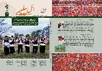 El Bilimi Dergisi-3-Komuzan Boyçaliları-Kemican-Say.101-Qızaran Ay-1397-Ebced-Tebriz-1397-176s