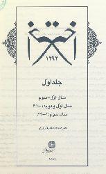 Axter-1292-1298-Mehemmed Tahir Tebrizi-Istanbul