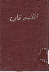 mextum qulu  Türkmenistan elmlər akademyası Mextum qulunun doğulan gününün 250 illiyine basılmışdır. Aşqabad