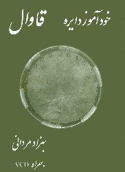 Qaval Mektebi - Behzad Merdani