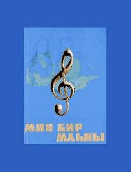Minbir  Mahni- Rafiqin Mahni Kitabı - Rafiq Sacadoglu Babayev – Baki – Kiril -2001 – 515s
