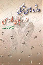 Farscada Türkce Sözler -Dürdane Rehimli -Yunus Vehdeti Holan 2002  106s