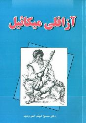 آزافلی میکاییل - حسین فیض الهی وحید - AZAFLI MIKAYIL - Hüseyin Feyzullahiye Vehid