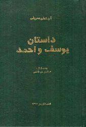 یوسیف و احمد داستانی – مرادوئردی قاضی - YUSIF VE AHMED DASTANI - Müradverdi Qazi