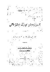Azerbaycan Türk Metbuatı-mirza bala mehemmedzade-1921-1875-Güneş Ili-Ebced-Baki-1922