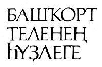 Başqurd Dilinin Izahlığı-Kiril-1993-1687s