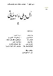 El Dili ve Edebiyati-16-Behzad Behzadi-Ebced Turuz-65s