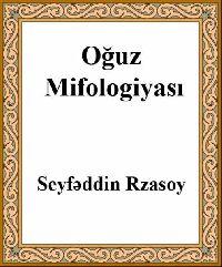 Oğuz Mifolojyası - Seyfəddin Rzasoy