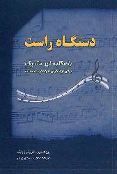 دستگاه راست - عاریف بابایف - مجید تیموری فر