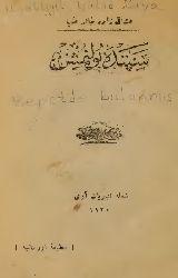 Sebetde Bulunmuş-Hikaye-(Uşaqizade) Uşaqligil Xalid Ziya-ebced-1920-136s