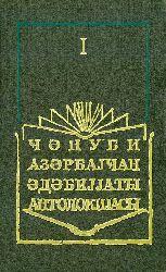 Cenubi Azerbaycan Edebiyyati Antologiyası 1-ci Cild