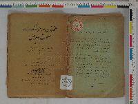 Sihhet ve Merez-Fuzuli-Ebced-1327h-31