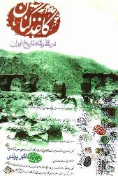 کاغذکنان در گذرگاه تاریخ - اکبر پرندی - KAĞIZKÜNAN TARIXI - Ekber Perendi