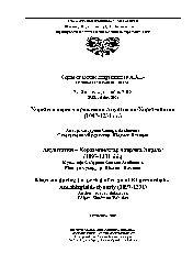 Anuştekin-1097-1231-Xarezmşahlar Devrde Xarezm-Sevara Seburova-Özbekce-Kiril-2008-163
