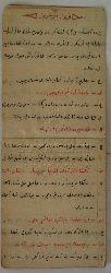 Ferhad Ile Şirin-El Yazma-60s