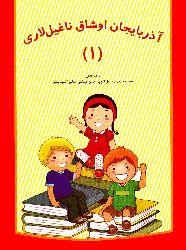 Azerbaycan Uşaq Nağılları-Yasan-Mesume Ejderi Qızıl Keçi -umudoğlu -Ebced-1392-66s