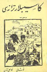 Kasıblar Təranəsi - gulaməli Azəri - Təbriz-1371 -379s