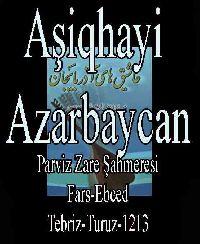 Aşiqhayi Azarbaycan Parviz Zare Şahmeresi Fars-Ebced Tebriz Turuz-1213  آشیقلار