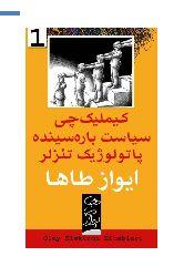Kimlikçi Siyaset Baresinde Patolojik Tezler-Eyvaz Taha-1395-54s