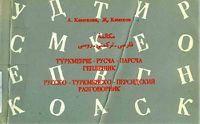 Mukalimati Türkmən-Farsi-Rusca