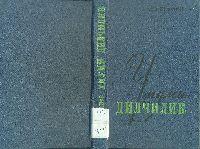 Umumi dilçilik-A.qurbanov-Baki-Kiril+Latin-1977