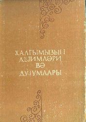 Xalqımızın Deyimləri Duyumlarə - M-I-Hekimov - Baki-1986 – Kiril – 198s