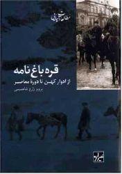 قره باغ نامه – پرویز زارع شاهمرسی - QARABAĞNAME - Perviz Zere Şahmeresi