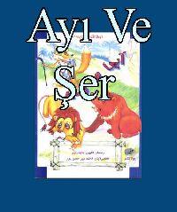 آیی و شیر - فاطمه میرحسن پور - AYI VE ŞER - Elçin Cabbarova - Fatime Mir Hasanpur
