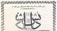Daneş Qazeti-1328-29