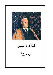 Qızlar Dünyasi Berdi Kerbaba-Türkmence-Latin-2001-51s