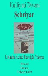 KULLIYATI DIVANI ŞEHRIYAR  - Ustadın Kendi Baxdığı Yasma - Ebced - Farsca - Tebriz-1349