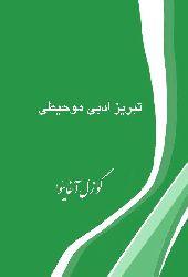 تبریز ادبی موحیطی - گؤزل آغایئو - حسین شرقی - کاوه فضلی خلف