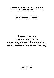 Azerbaycanda Şaman-Qehreman Arxetipi (Esli Keremle Dede Qorqud) -Seyfetdin Rzasoy-Baki-2015-436s