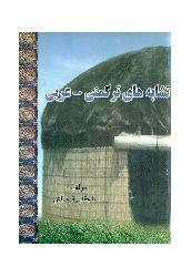 Türkmence Erebcenin Oxşarlıqları-Teşabohhaye Türkmeni-Erebi-Tacqulu Qarabaş-Ebced-1385-37s-تشابه های ترکمنی و عربی