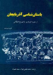 باستان شناسی آذربایجان – محمد فیض خواه – صمد علیون - BASTAN ŞENASI AZERBAYCAN - Mehemmed Feyzxah - Semed Aliyun - Fars Ebced - Turuz 2014