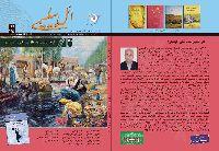El Bilimi Dergisi-Say.114-115-Xoy Aşıqları-Özel Sayı-Quyruqdoghan Ay-Elirza Serrafi-Ebced-Tebriz-1398-129s