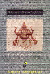 Hindu Mitolojisi-Vendi Doniqer Oflaherti-Çev-Qudret Emiroğlu-1996-310s