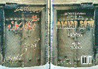 1 - Atalarsözü  – Toplayan - Ebülqasim Hüsenzade – Köçhuren - Cavid Kebir Qasimi – Ebced - Tebriz- 146   -2 - Atalarsözü - Ebülqasim Hüsenov – Baki - 1982