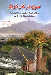 تسوج در گذر تاریخ - تسوج تاریخی – عباس نبیی - TESUC TARIXI - Abbas Nebiyi