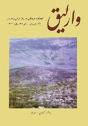 وارلیق ژورنالی – جواد هئیت – پاییز 1392 - VARLIQ DERGISI - Cavad Heyət - 1392-Sayi 170