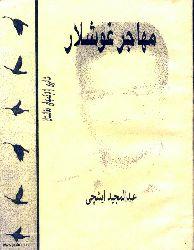 Köçeri Quşlar-Şiir-Ebdülmecid Işçi-Ebced Türkmence 1999 46