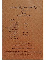 Azerbaycan Mahnıları-2-Arşın Malalan Partituru-Ebced-Türkce-Farsca 16s