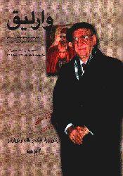 Cavad Heyetden 3-Farsca Meqale Toplusu 144